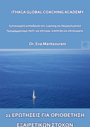front cover of 21 questions for great goal setting in greek
